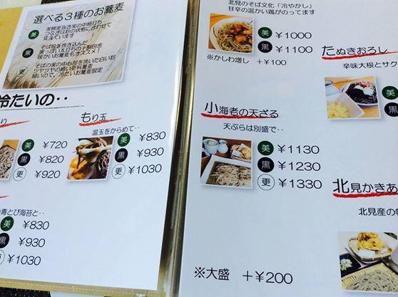 北見市端野町の飲食店(北見蕎麦)ご紹介Vol.10