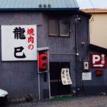 北見の飲食店(北見焼肉)ご紹介Vol.36