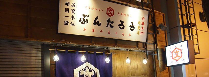 北見の飲食店(北見焼肉)ご紹介Vol.35