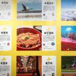 道東の飲食店(訓子府町たれカツ丼)ご紹介Vol.51