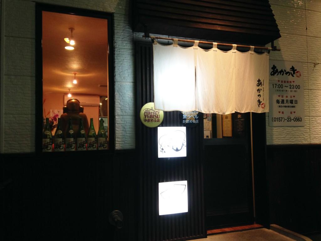北見の飲食店(北見お好み焼き)ご紹介Vol.24
