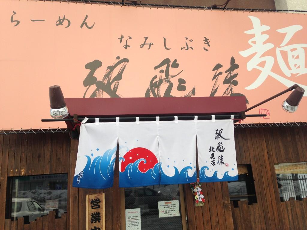 北見の飲食店(北見ラーメン)ご紹介Vol.3