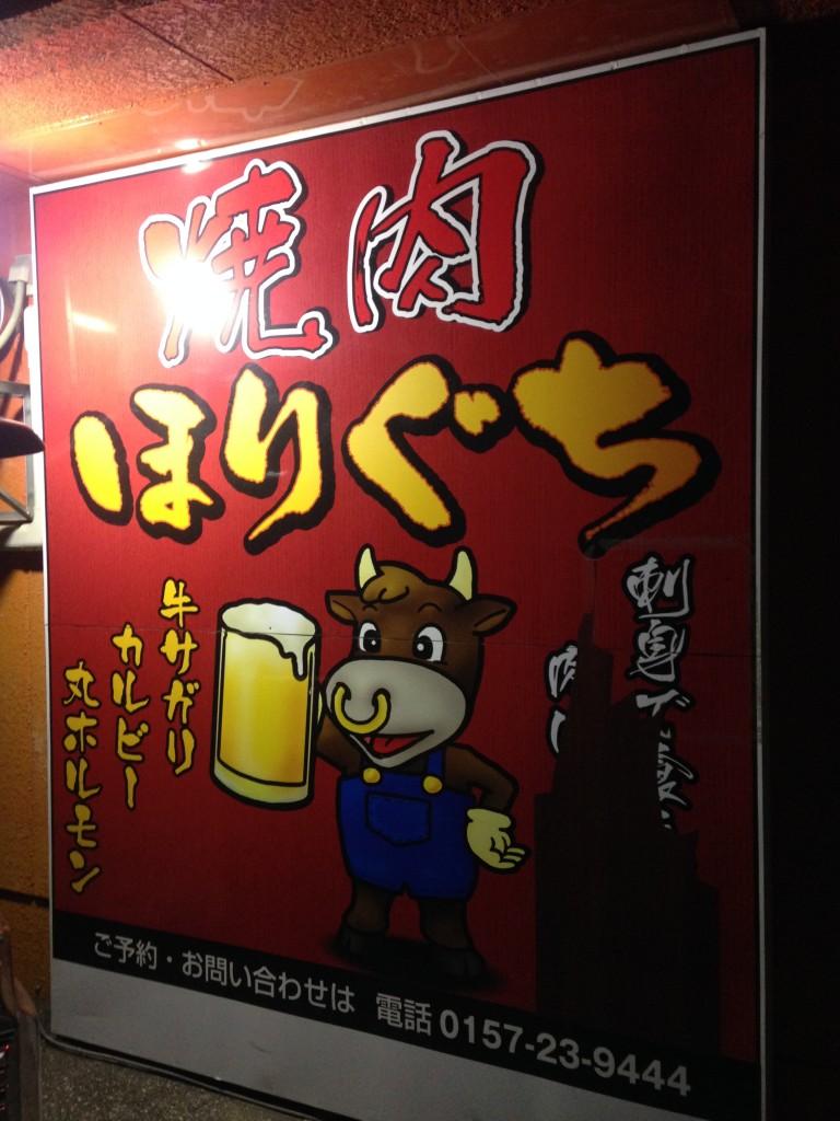北見の飲食店(北見焼肉)ご紹介Vol.1