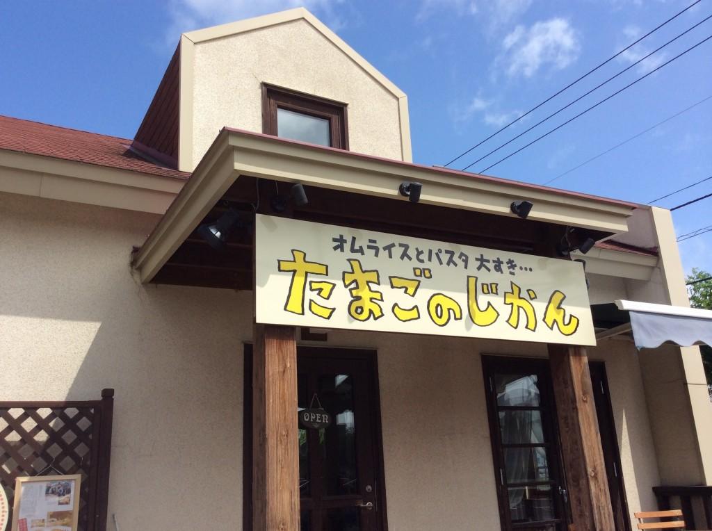 北見の飲食店(北見洋食)ご紹介Vol.28