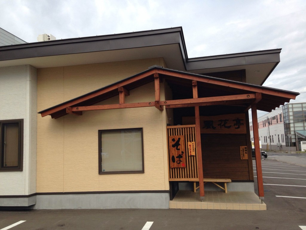 北見の飲食店(北見蕎麦)ご紹介Vol.29