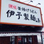 北見の飲食店(北見うどん)ご紹介Vol.49