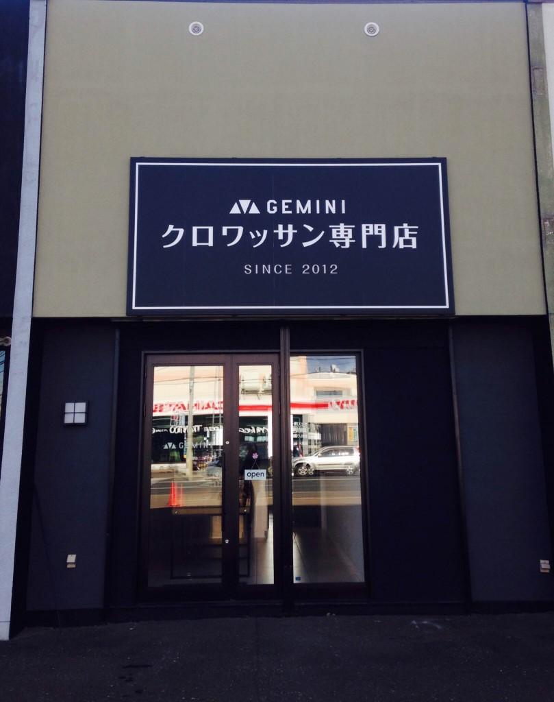 北見の飲食店(北見クロワッサン)ご紹介Vol.37