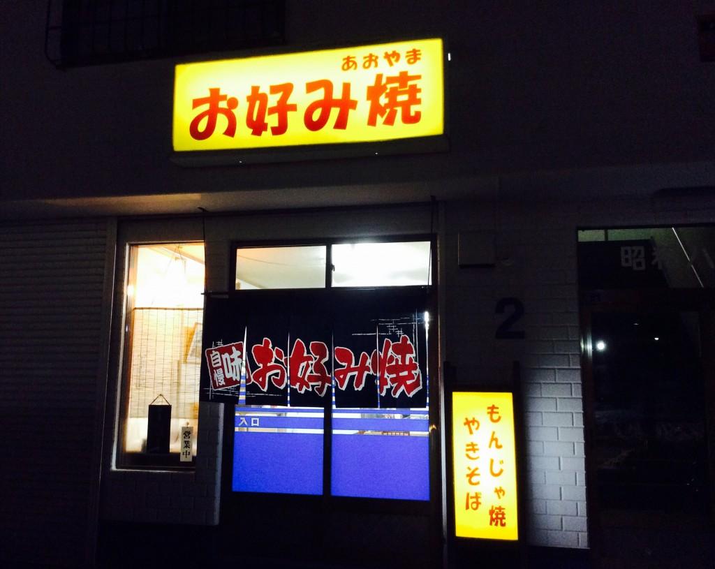 北見の飲食店(北見お好み焼き)ご紹介Vol.19