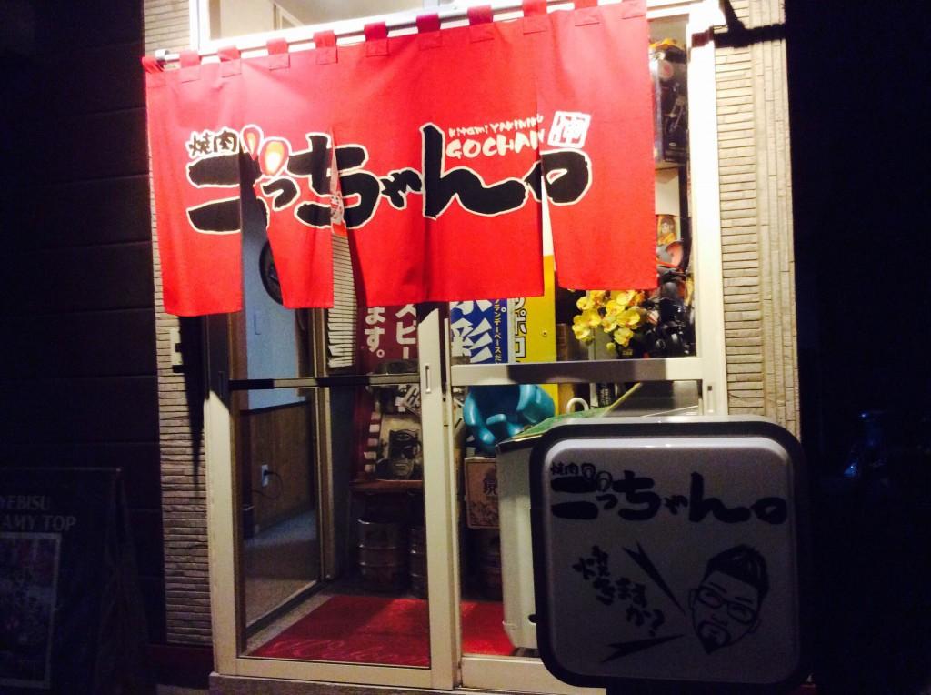 北見の飲食店(北見焼肉)ご紹介Vol.15