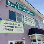 北見の飲食店(北見ラーメン)ご紹介Vol.32