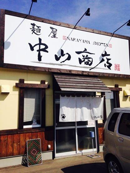 北見の飲食店(北見ラーメン)ご紹介Vol.22