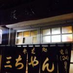 北見の飲食店(北見繁華街蕎麦)ご紹介Vol.54