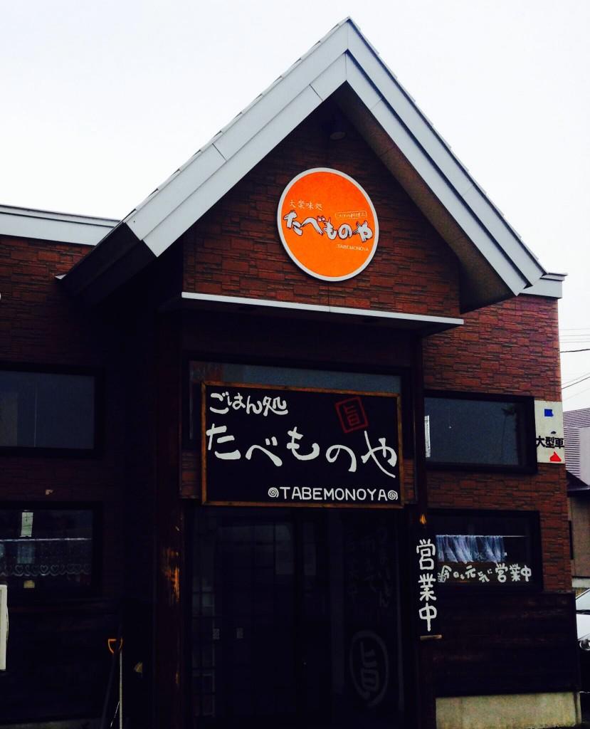 北見の飲食店(常呂町たべものや)ご紹介Vol.47