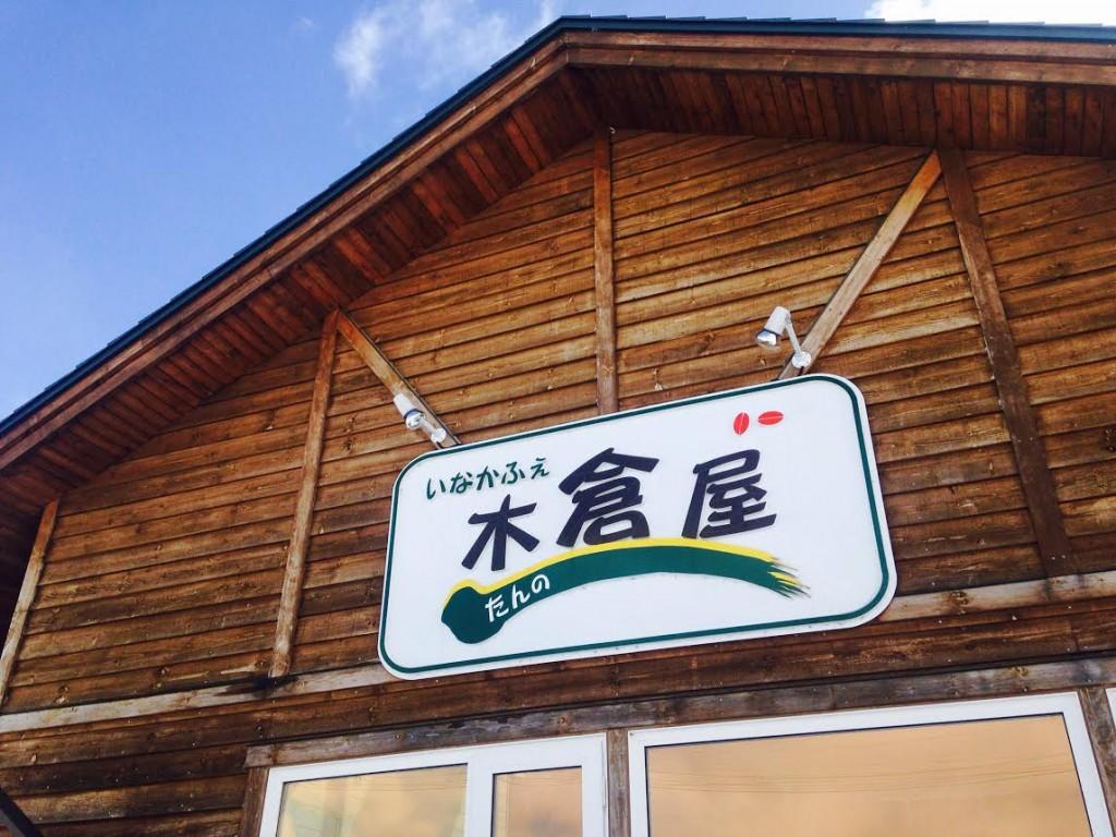 北見の飲食店(北見ちゃんぽん)ご紹介Vol.25